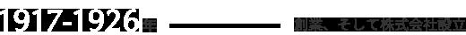 1917-1926年 創業、そして株式会社設立