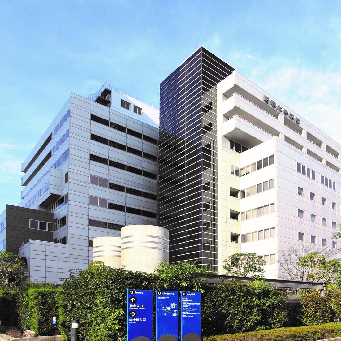 昭和大学病院中央棟